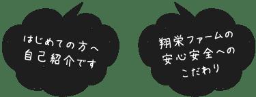 初めての方へ自己紹介です。翔栄ファームの安心安全へのこだわり