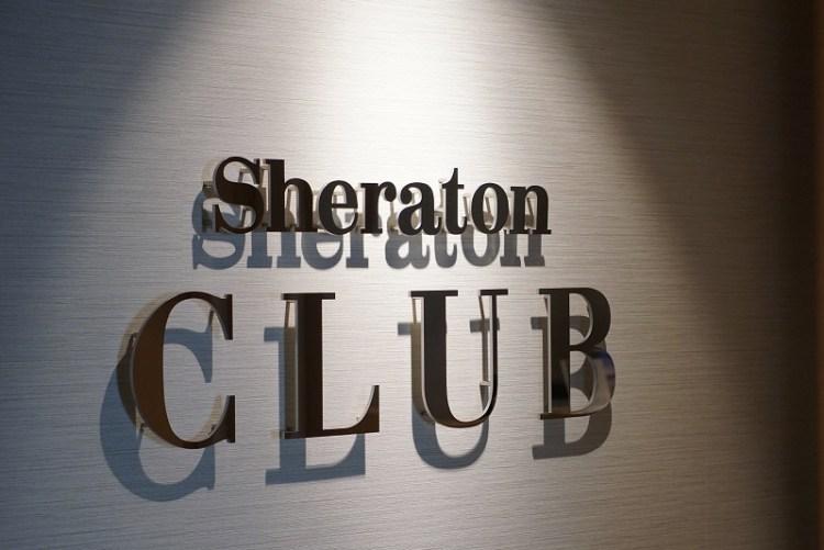 シェラトンクラブ