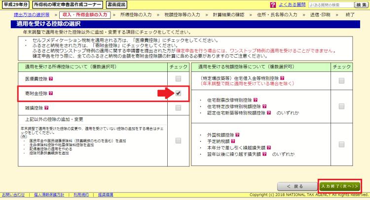 国税庁HP11