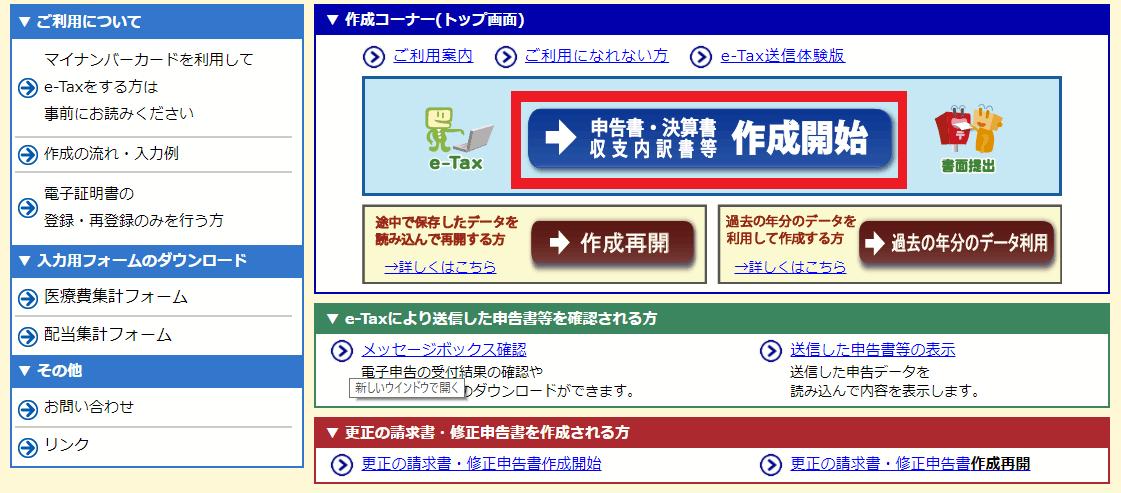 国税庁HP2