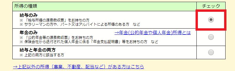 国税庁HP9