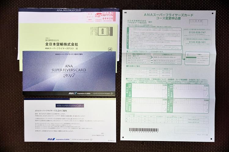 SFC申込書