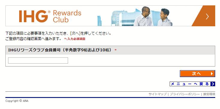 IHGキャンペーン申込