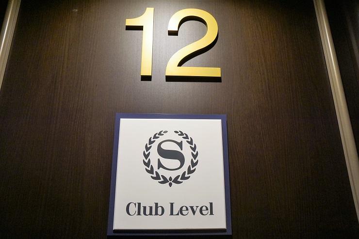12階クラブレベル