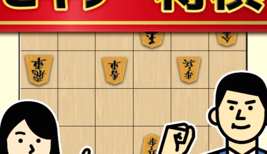 詰め将棋入門アプリ「ビギナー将棋」!目指せ将棋マスター!