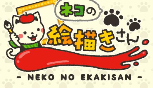 新感覚のお絵かきゲーム「ネコの絵描きさん」をプレイしてみたぞ!