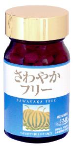 sawayakafree