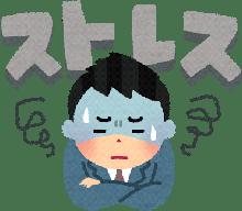 kyousinsyou-yobou-stresskaisyou