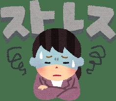 pms-stress-kakawari