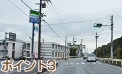ポイント3:次の交差点の左にはファミリーマートが有ります。交差点は日明に曲がり北向きに進みます。ここからは少し距離を感じます。