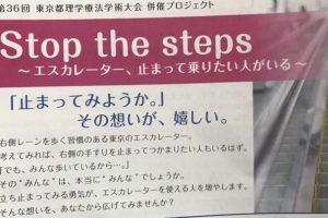 東京都理学療法士協会