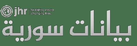 بيانات سورية