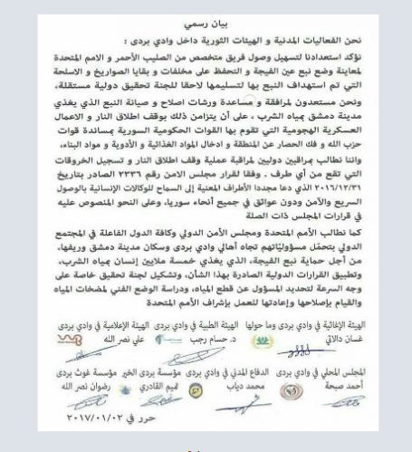 White Helmets terrorists involved in water war crimes against al Fijah spring.