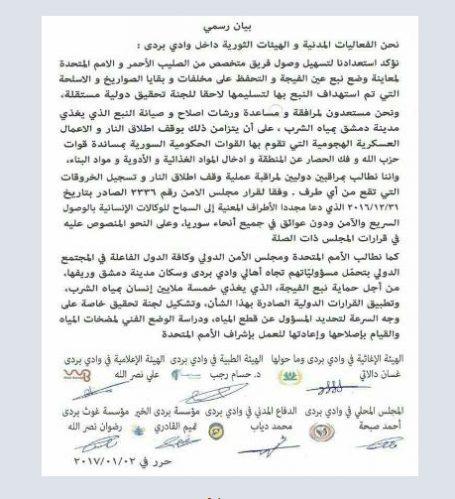 White Helmets involved in water war crimes against al Fijah spring.