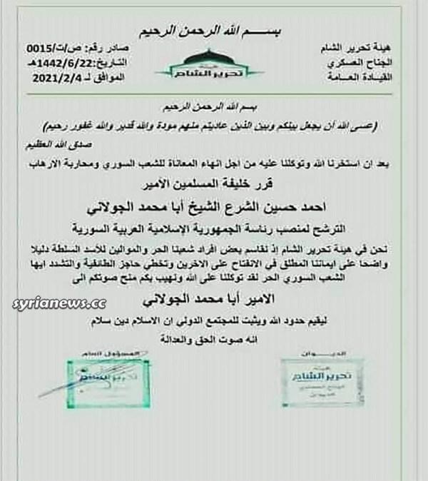 Head of Al Qaeda Levant Joulani HTS presidential candidate