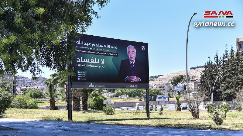 Abdullah Salloum Abdullah presidential election campaign billboard