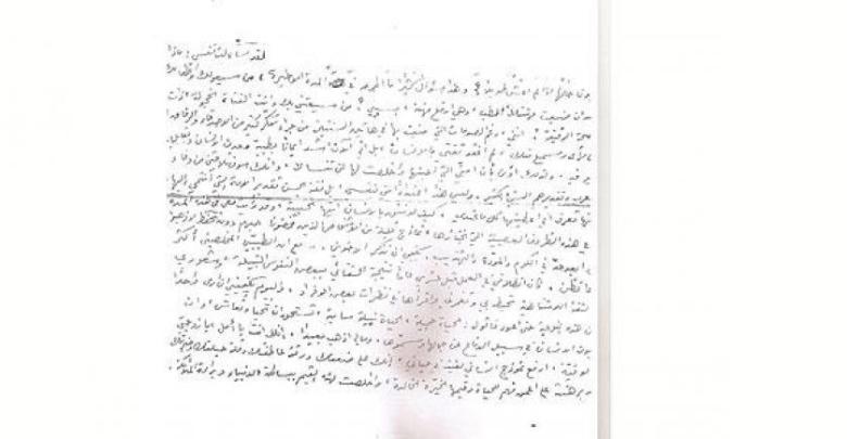 الكشف عن رسالة «قلقة» من ميشيل عفلق إلى زوجته