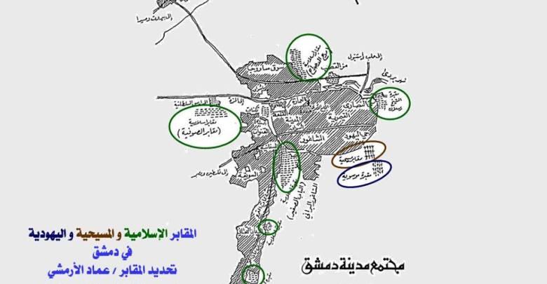 عماد الأرمشي: يهود دمشق