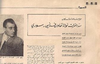 سد الفرات نواة تعاون سوري – فرنسي – ألماني