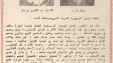 رسالة عبد العزيز بن باز إلى حافظ الأسد 1980
