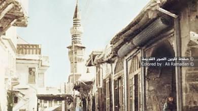 دمشق: سوق الجمعة و جامع الشيخ محي الدين في مطلع القرن العشرين