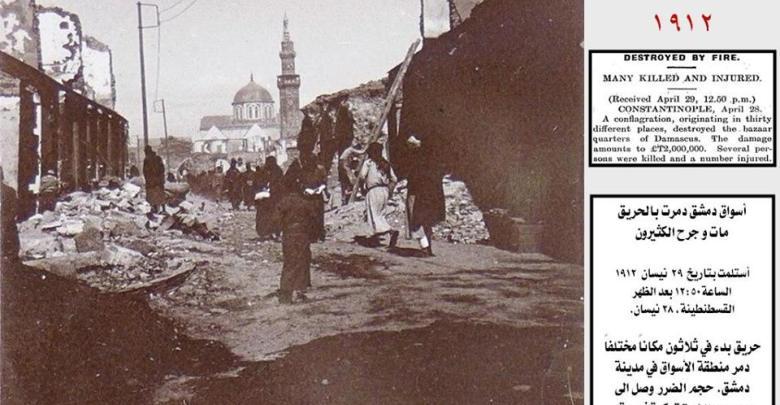حريق سوق الحميدية 1912