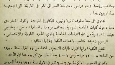 الإعلان عن بدء التسجيل في الكلية الإنجيلية الوطنية بحمص 1950