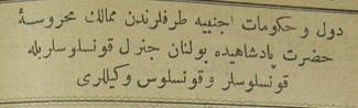 البعثات (الدبلوماسية ) الأجنبية العاملة على أراضي الدولة العثمانية عام 1894م