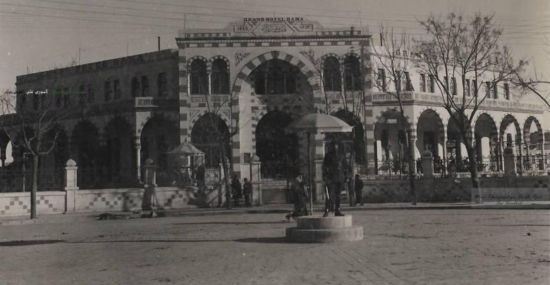 حماة - فندق أبي الفداء