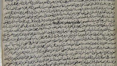 هاني سكرية: سلسلة عائلات دمشقية من واقع الارشيف العُثماني -السادة الأشراف أل - العجلاني