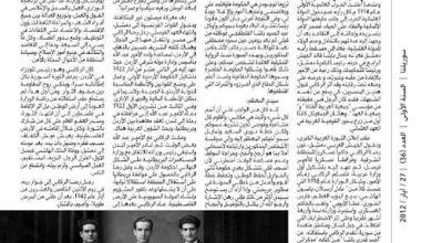 ياسر مرزوق: وجوه من وطني.. علي رضا باشا الركابي