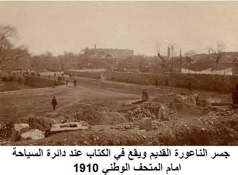 حلب: جسر الناعورة القديم  1910