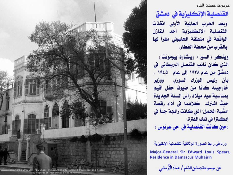 دمشق - القنصلية البريطانية - الحلبوني