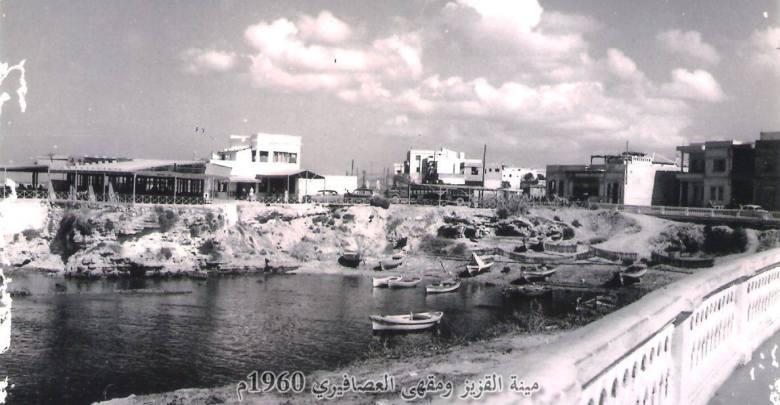 اللاذقية: الكورنيش الغربي .. مينة القزيز ومقهى العصافيري1960