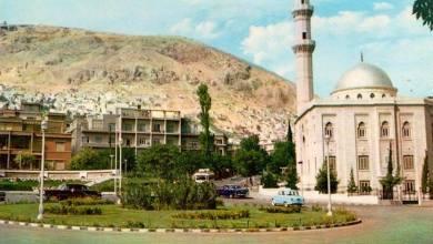 ساحة و جامع الروضة بدمشق في ستينيات القرن العشرين