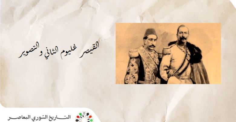أحمد المفتي: القيصر غليوم الثاني/فيلهلم والتصوير