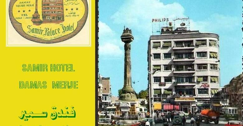 Samir Hotel in Damaskus im Jahre 1951