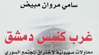 (غرب كنيس دمشق)... محاولات صهيونية لاختراق المجتمع السوري