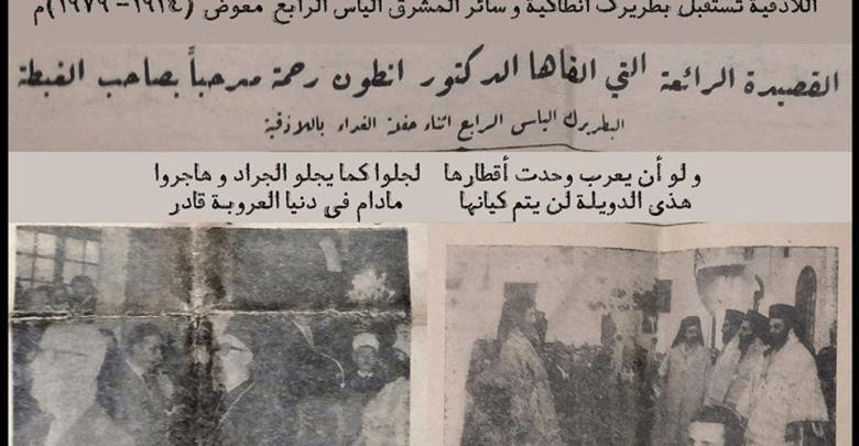 قصيدة انطون رحمة أثناء زيارة البطريرك معوض إلى اللاذقية
