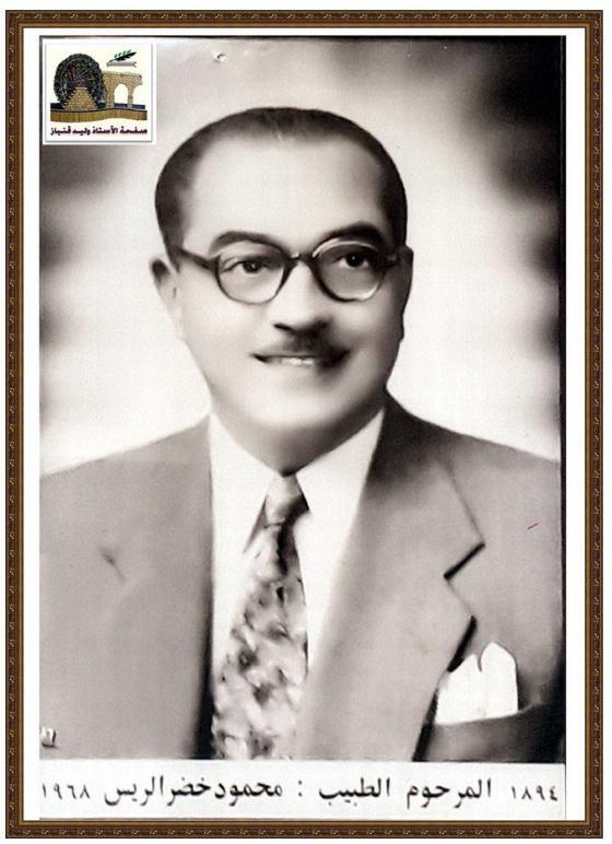 الطبيب محمود خضر الريس.. أول رئيس لنقابة الأطباء في حماة ..