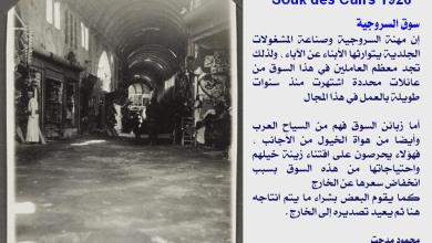 دمشق 1926- سوق السروجية