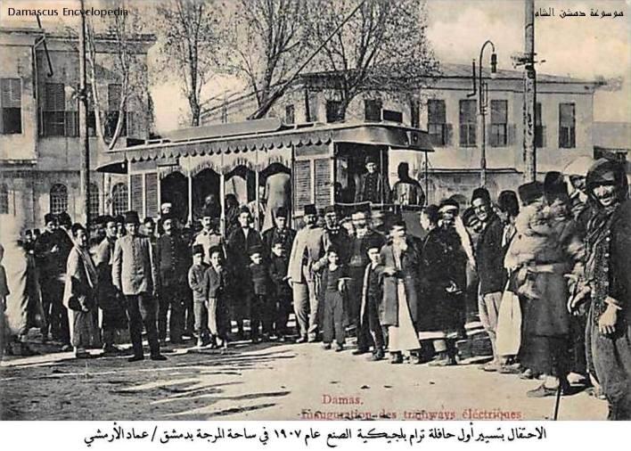 دمشق 1907- تسيير الحافلات الكهربائية - الترامواي  رسمياً