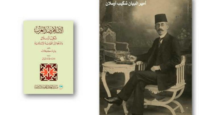 سيرة الأمير شكيب أرسلان: الجنتلمان العربي ـ العثماني وتشكّل الشرق الأوسط الحديث