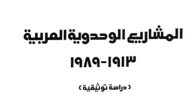 خوري (يوسف)، المشاريع الوحدوية العربية 1913- 1989