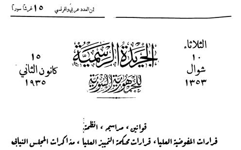 مرسوم تسمية أعضاء في نقابة مياه الفيجة في دمشق 1934
