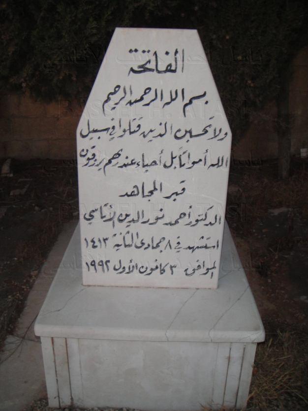 ضريح الرئيس نور الدين الأتاسي - من أرشيف باسل الأتاسي