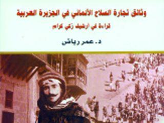 قراءة في كتاب - وثائق تجارة السلاح الألماني في الجزيرة العربية