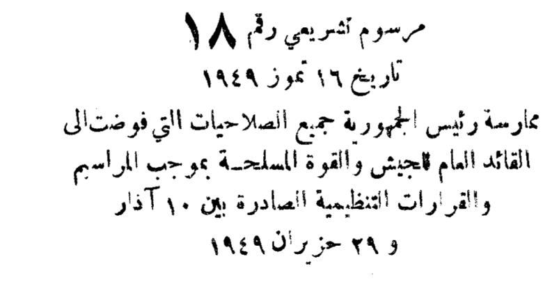مرسوم نقل صلاحيات قائد الجيش إلى رئيس الجمهورية عام 1949م