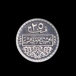 سورية 1968- 25 قرش