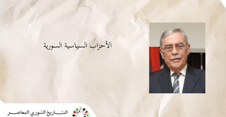 نشوان الأتاسي: الأحزاب السياسية السورية في فترتي الانتداب وما بعد الاستقلال